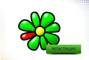 icq регистрация