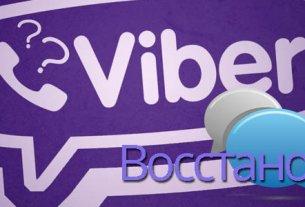 как восстановить чат или переписку в Viber
