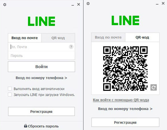 line-dlya-windows-skachajte-besplatno-i-bez-sms