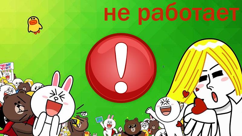line-ne-rabotaet-prichiny-i-sposoby-ix-ustraneniya