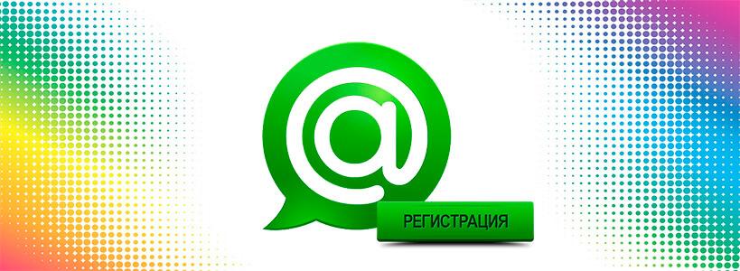 mail регистрация