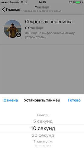 sekretnye-chaty-v-facebook-messenger