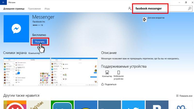 skachat-facebook-messenger-dlya-kompyutera