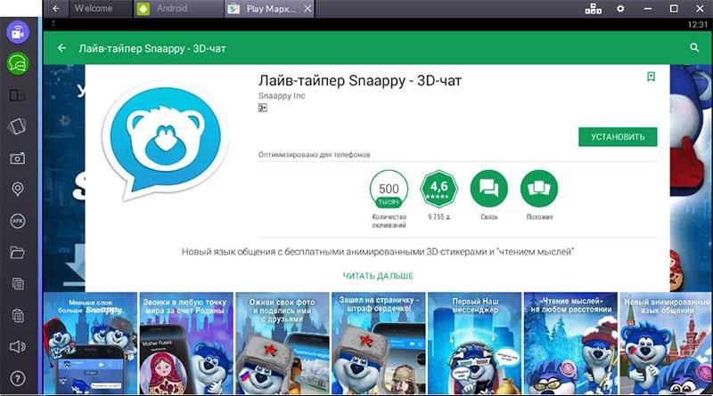 snaappy-messenger-na-kompyuter