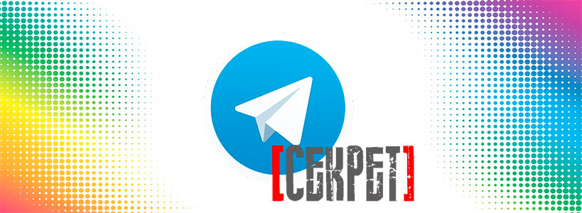 telegram секретные чаты