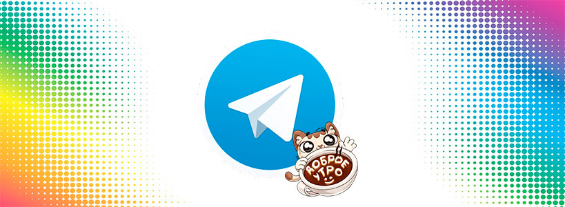 telegram стикеры