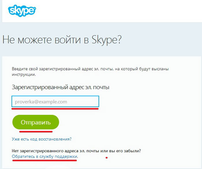 vosstanovit-skype