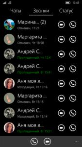 vozmozhnosti-whatsapp