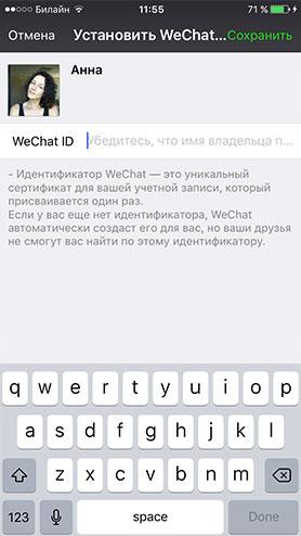 wechat-id-chto-eto-takoe