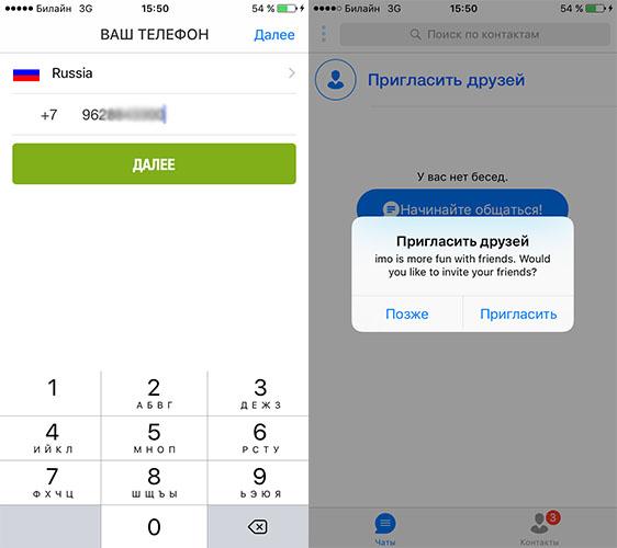 imo этапы регистрации в приложение на iphone