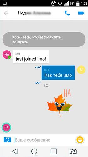 imo-na-android