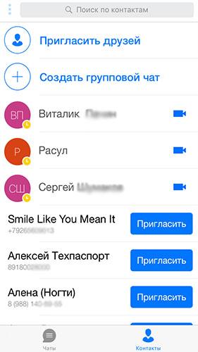 Меню контактов в мессенджере на iphone