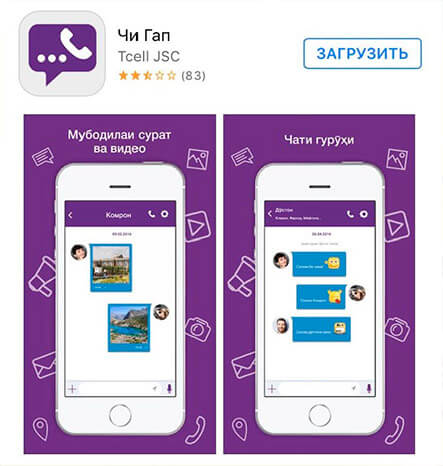skachat-chi-gap-dlya-android