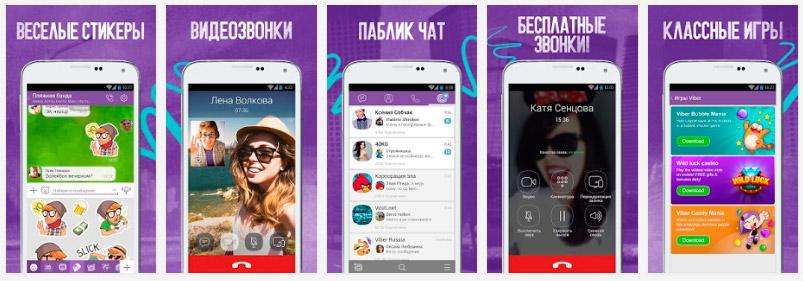 viber-dlya-android