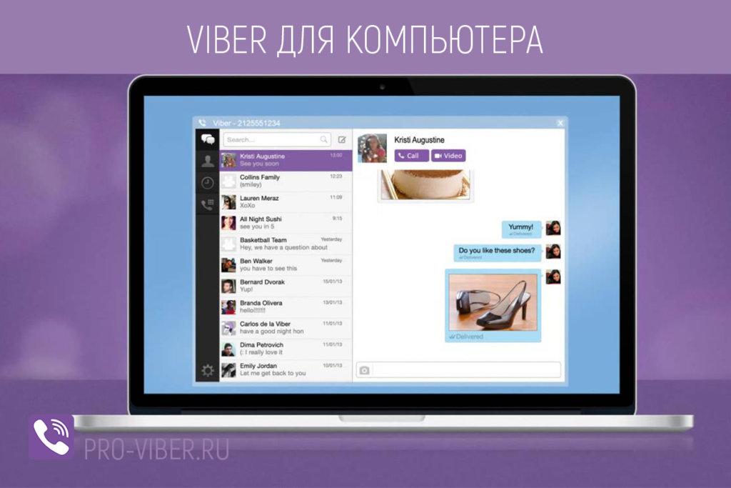 viber-dlya-kompyutera