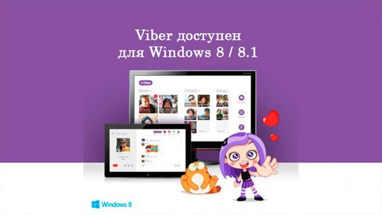 viber-dlya-windows-8