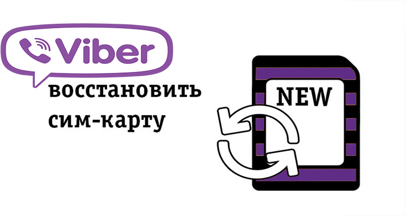 kak-zablokirovat-vajber-esli-u-vas-ukrali-telefon