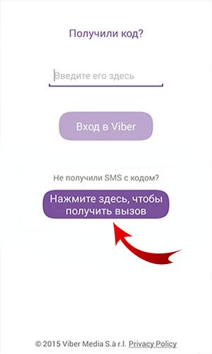 oshibka-aktivacii-v-viber-reshenie-problemy
