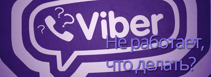viber не работает, что делать