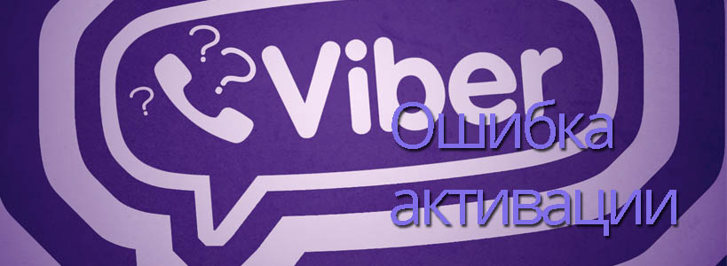 viber ошибка активации