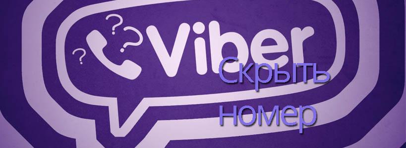viber скрыть номер телефона