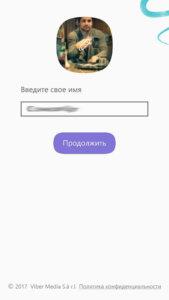 введение имени в Viber на lumia