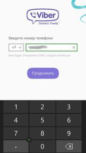 введение номера телефона в Viber на lumia