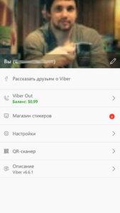 главное меню Viber в Lumia