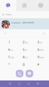клавиатура набора номера в Viber на lumia