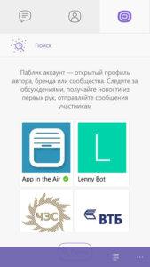лента в Viber на lumia