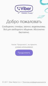 приветствие в Viber на lumia