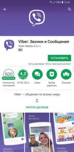 страница viber в магазине приложений