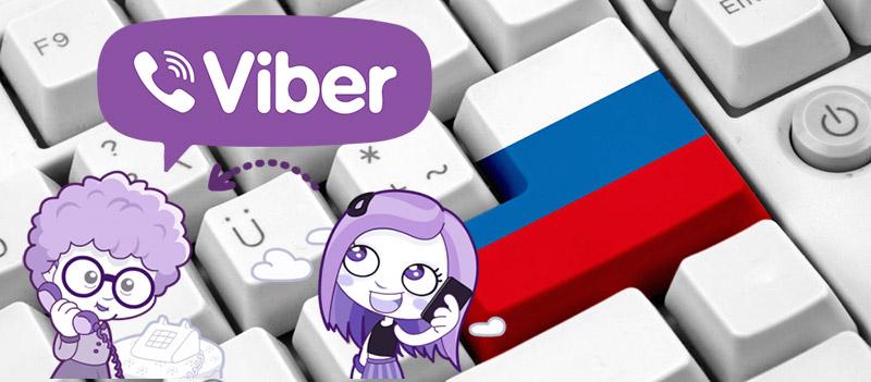 как перевести вайбер аут на русский