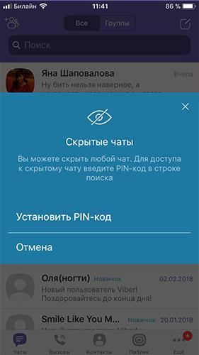пин-код для скрытие чата в вибер