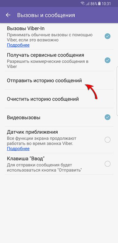 кнопка отправки истории сообщений