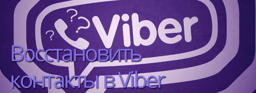 Как восстановить контакты в Viber