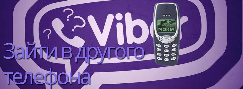 как зайти в viber с другого телефона