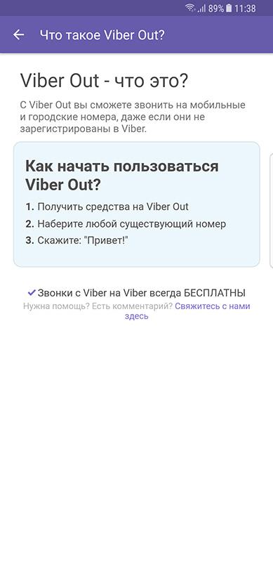 Меню справки, что такое Viber out