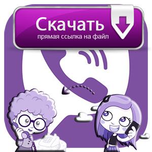 viber-out-skachat-na-russkom-yazyke
