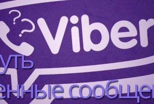 Viber вернуть удаленные сообщения