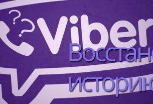 viber восстановить историю