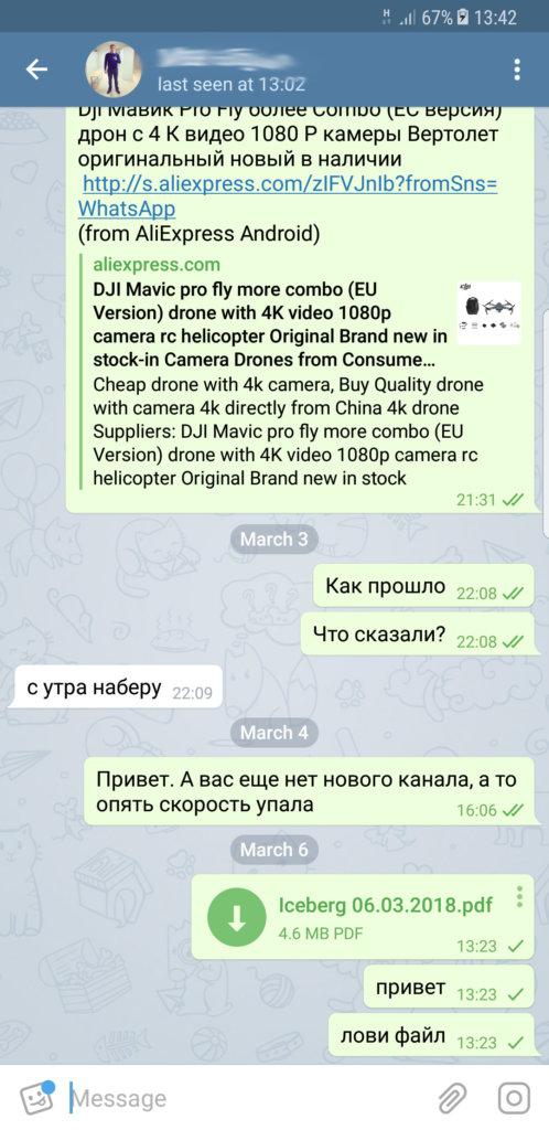 передача файла в Telegram