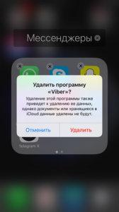 согласие на удаление приложения с iOS