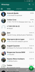 список чатов в Whatsapp