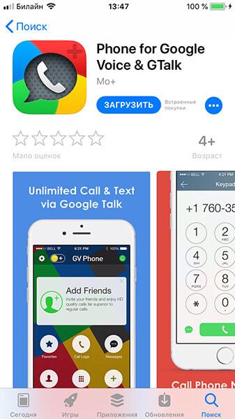 скачать Google voice с app store