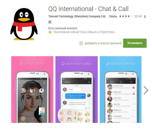 qq messenger скачать на русском