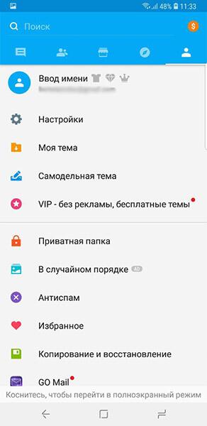 интерфейс приложения go sms pro