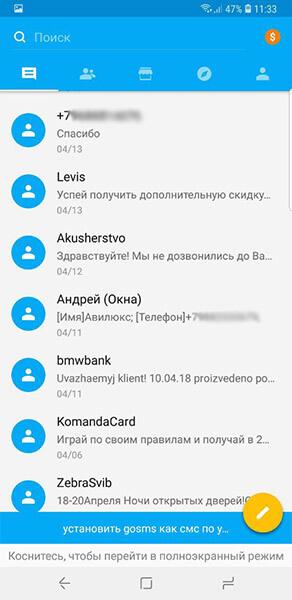 сообщения в go sms pro