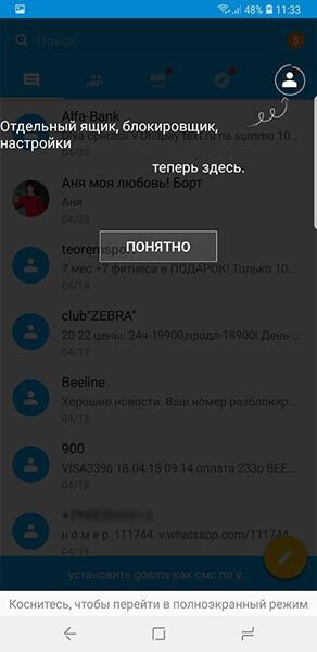 черный список в go sms pro