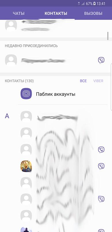 Viber контакты